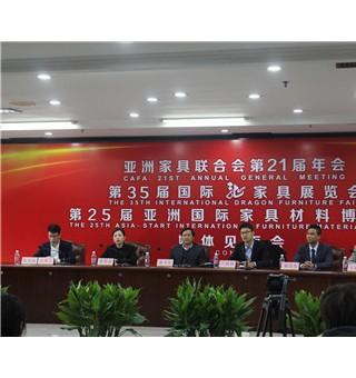 第35届国际龙家具展览会、第25届亚洲国际家具材料博览会、亚洲家具联合会第21届年会媒体见面会举行